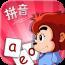 悟空拼音 教育 App Store-愛順發玩APP