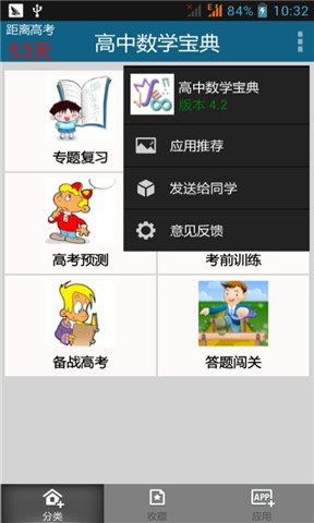 OPEN小將 - Android Apps on Google Play