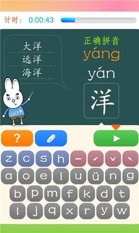 玩免費教育APP|下載小学拼音识字苏教版 app不用錢|硬是要APP