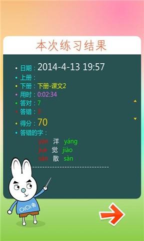 小学拼音识字苏教版 教育 App-癮科技App