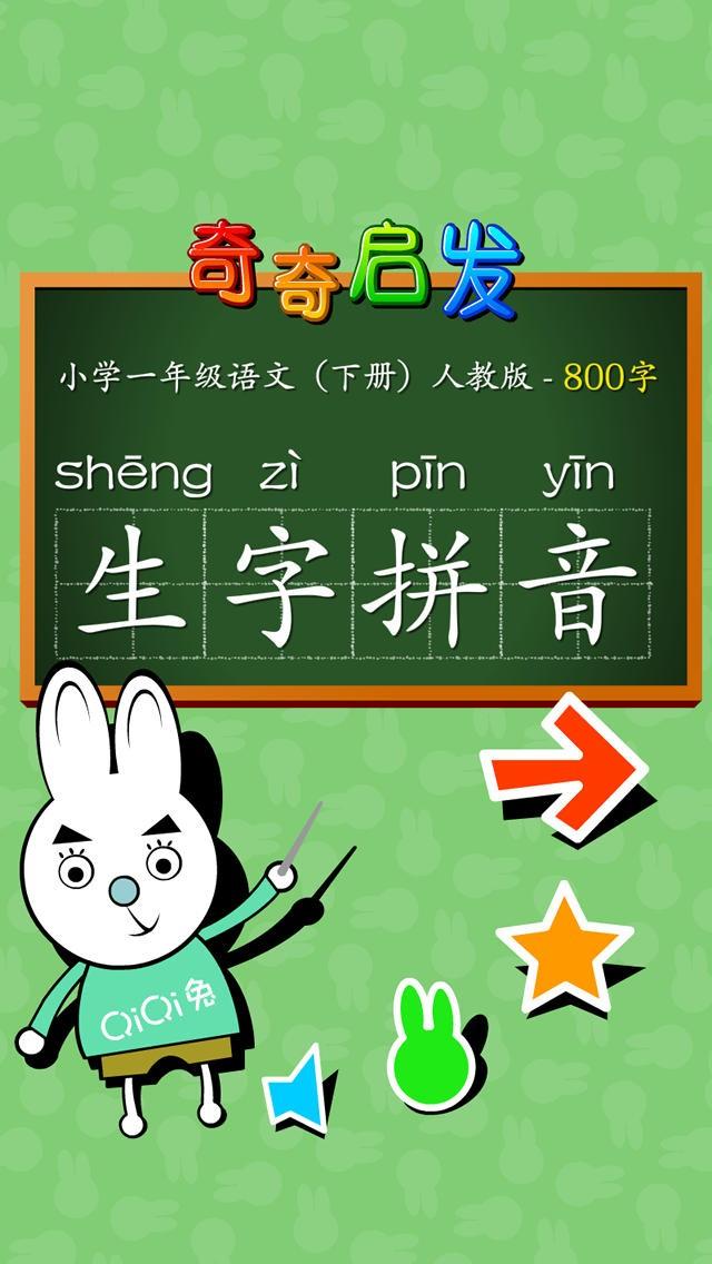 小学一年级拼���fyki�+��_小学一年级生字拼音下-奇奇启发