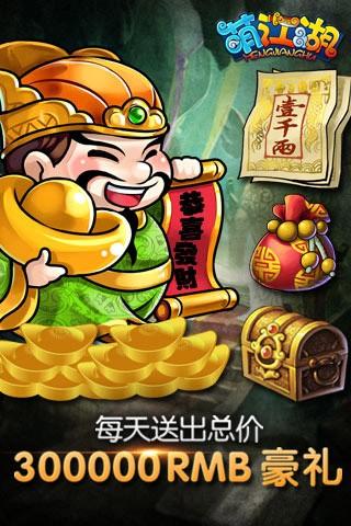 萌江湖 新春の野望