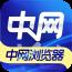 中网中文浏览器 LOGO-APP點子