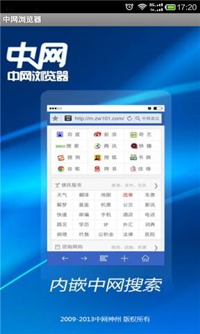【免費工具App】中网中文浏览器-APP點子