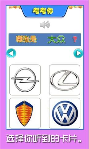 儿童识车标HD 教育 App-癮科技App