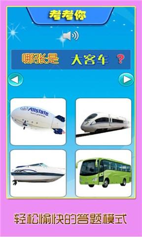 儿童识交通工具HD 教育 App-愛順發玩APP