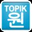 韩语能力考试 書籍 App LOGO-硬是要APP