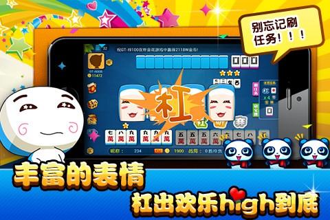 【免費棋類遊戲App】二人麻将(掌心赚话费)-APP點子