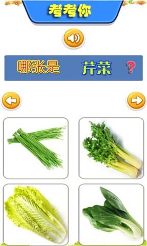 儿童识蔬果HD 教育 App-癮科技App