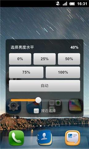 亮度级别 工具 App-愛順發玩APP