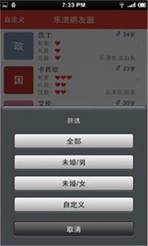 玩免費通訊APP|下載乐清婚恋交友 app不用錢|硬是要APP