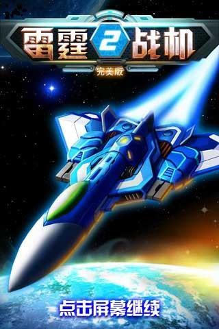 雷霆战机2百度版
