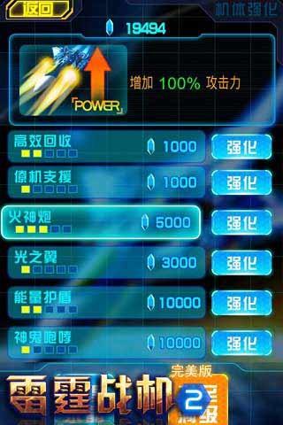 玩免費射擊APP|下載雷霆战机2百度版 app不用錢|硬是要APP