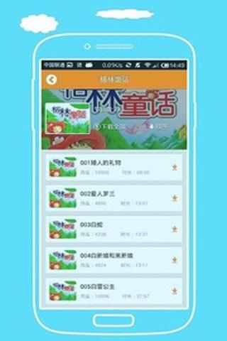 宝贝故事汇 教育 App-愛順發玩APP