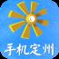 手机定州 通訊 App LOGO-APP開箱王