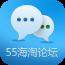 55海淘论坛 通訊 LOGO-玩APPs