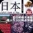 日本旅游玩指南 生活 App Store-愛順發玩APP