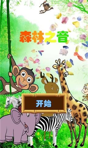 森林之音 教育 App-愛順發玩APP