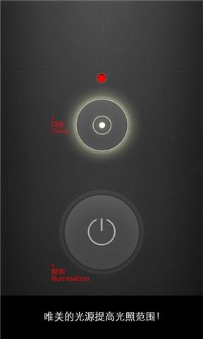强光手电筒 工具 App-癮科技App