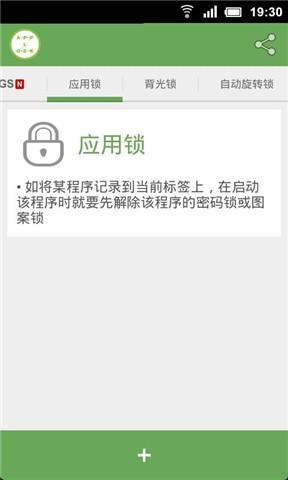 玩工具App|智能应用保护器免費|APP試玩