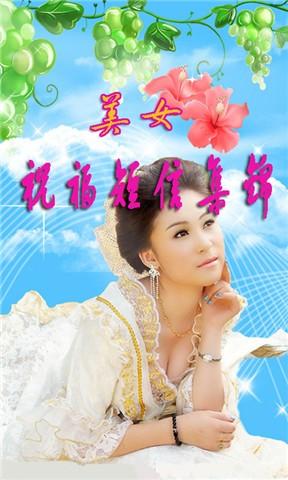 2014美女祝福短信集锦