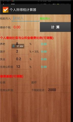 个人所得税计算器 工具 App-愛順發玩APP