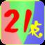 21点黑杰克 棋類遊戲 App Store-癮科技App