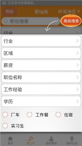 【免費通訊App】零钱网-APP點子