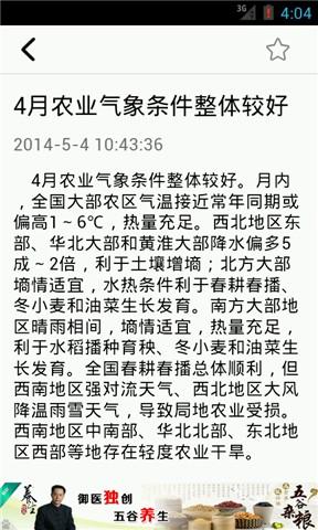 卓创惠农 教育 App-愛順發玩APP