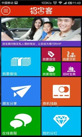 玩財經App|招宝客免費|APP試玩
