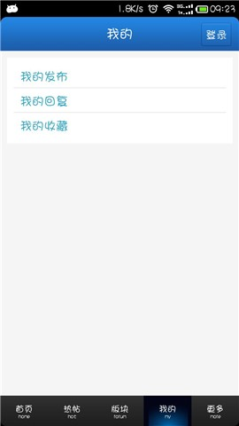 瑞安论坛 通訊 App-癮科技App