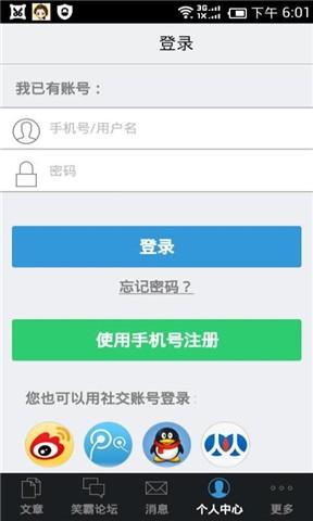 玩程式庫與試用程式App|柯震东粉丝汇免費|APP試玩