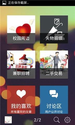 南信院专属 通訊 App-癮科技App