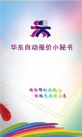 华东自动报价小秘书