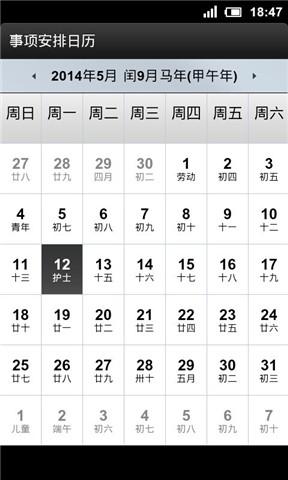 事项安排日历