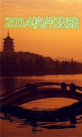 2014杭州旅游