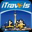 爱旅游·上海