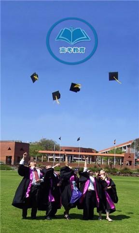 高考教育培训网
