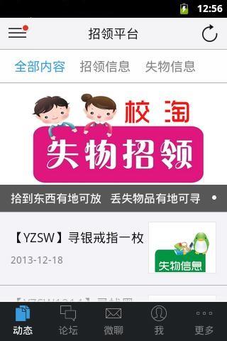 校淘 通訊 App-癮科技App
