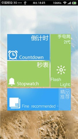 Download Android App 近身超能 for Samsung | Android ...