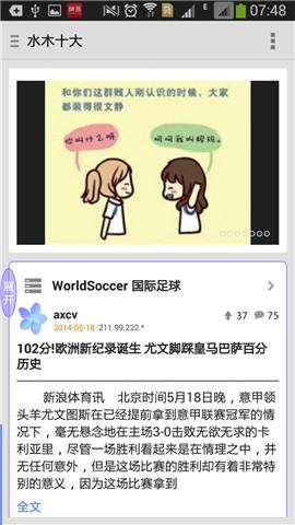 微水木 通訊 App-愛順發玩APP