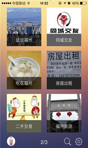 福州ING 通訊 App-癮科技App