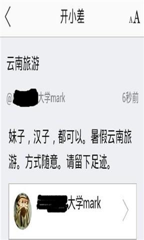 开小差 通訊 App-癮科技App