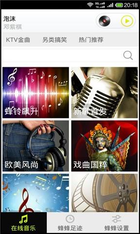 多米音乐历史版下载_v5.5.1.00安卓客户端_MDPDA手机网