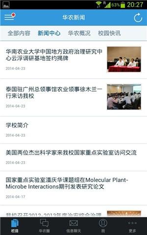 免費下載通訊APP|华农V讯 app開箱文|APP開箱王