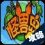 怪兽岛2攻略 書籍 App LOGO-APP試玩