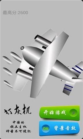 搜尋開飛機app - 首頁 - 電腦王阿達的3C胡言亂語