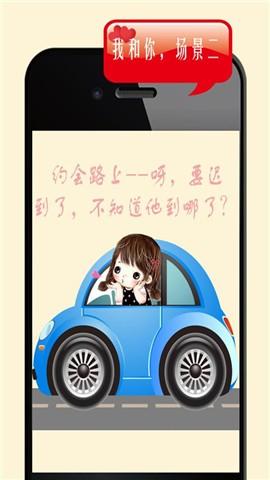 我和你-情侣GPS定位 通訊 App-癮科技App