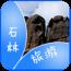 石林旅游 生活 App LOGO-APP試玩