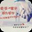 浪漫非主流炫酷锁屏 程式庫與試用程式 App LOGO-APP試玩